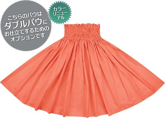 【ダブルパウスカート専用オプション】サーモンピンクの無地パウスカート Wopt-salmonpink-c038