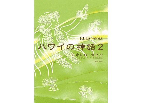 【単行本】ハワイの神話2 − モオレロ・カヒコ 新井朋子著