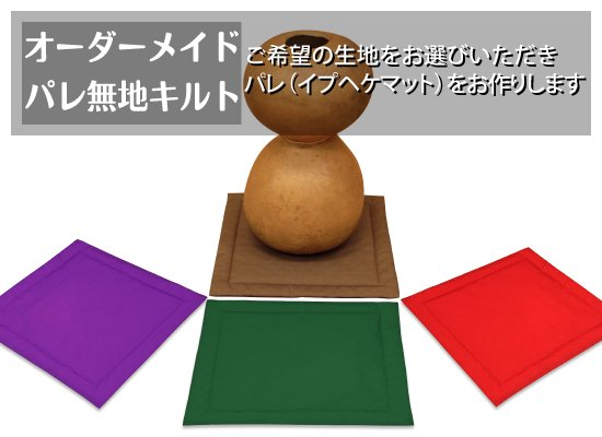 パレ 無地キルト イプヘケマット Yoyaku-pale-muji-quilt【オーダーメイド】