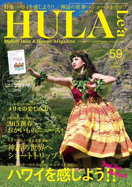 【雑誌】フラレア 59号 (Hula Le'a)