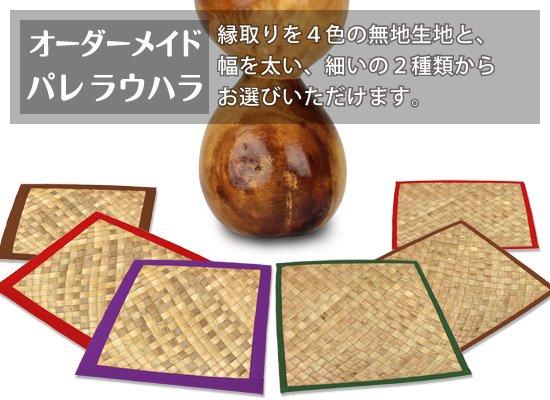 パレ 縁取りの無地色と幅を選べるラウハラ イプヘケマット Yoyaku-pale-muji-futi 【オーダーメイド】