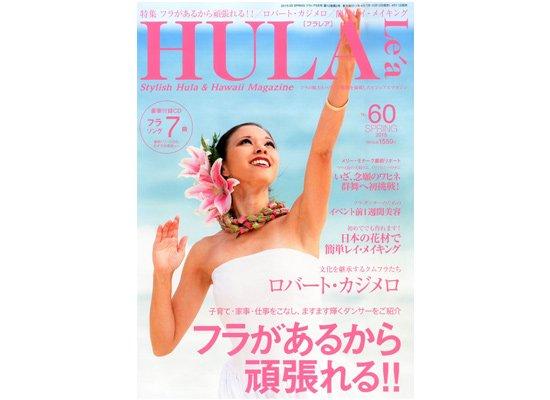 【雑誌】フラレア 60号 (Hula Le'a) 【メール便可】 送料無料 ※同梱不可