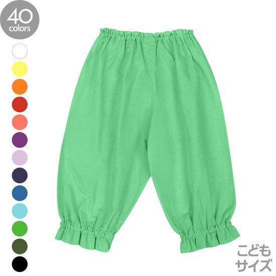 色が選べる ケイキ(子供)用フラパンツ (カヒコパンツ CCパンツ) Yoyaku-K-pants-kei 【オーダーメイド】【納期約5営業日】【メール便可】