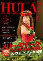 【雑誌】フラレア 61号 (Hula Le'a) 【メール便可】 送料無料 ※同梱不可