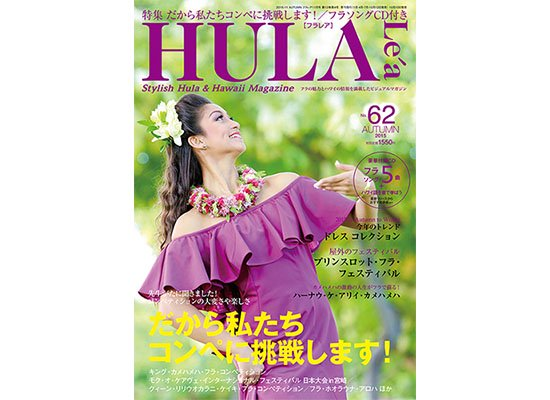 【雑誌】フラレア 62号 (Hula Le'a) 【メール便可】 送料無料 ※同梱不可