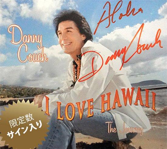 【サイン入りCD】 I Love Hawai`i - The Journey / Danny Couch (アイ・ラブ・ハワイ 〜 ザ・ ジャーニー/ ダニー・コーチ) 【メール便可】