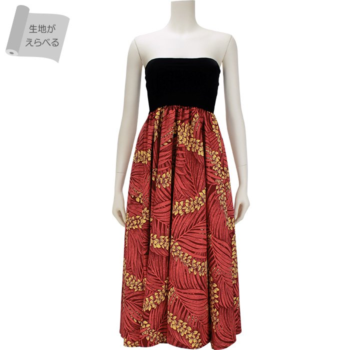 2way チューブトップドレス ワンピース 51009 【オーダーメイド】