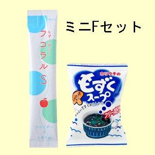 ミニFセット(もずくスープフリーズドライ3袋,フコラルS3本)