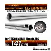 【LayLax/ライラクス】EGバレル 【141mm】 MP5PDW PROMETHEUS<プロメテウス>