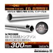 【LayLax】EGバレル 【300mm】AA-12・HK417・SCAR・M733・トンプソン・MC+(プラス) PROMETHEUS<プロメテウス>