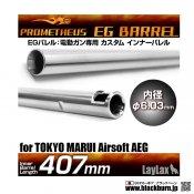 【LayLax】EGバレル 【407mm】 M4A1・SR16・SG551+(プラス) PROMETHEUS<プロメテウス>