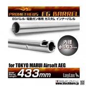 【LayLax】EGバレル 【433mm】 東京マルイ 89式・VSR-10(エアシールチャンバー) PROMETHEUS<プロメテウス>
