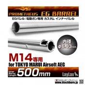 【LayLax】EGバレル 【500mm】 M14専用 PROMETHEUS<プロメテウス>