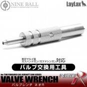 """【LayLax/ライラクス】NINE BALL(ナインボール)バルブレンチNEO""""R""""[バルブ交換用工具]"""
