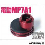 【LayLax】マルイ MP7A1 ダンパーシリンダーヘッドクロス
