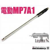 【LayLax】東京マルイ 電動MP7A1 コンパクトマシンガンバレル/ロング