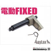 【LayLax/ライラクス】マルイ 電動フィクスド ハード逆転防止ラッチ