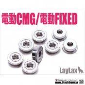 【LayLax/ライラクス】マルイ 電動フィクスド&コンパクトマシンガン ローフリクション・メタル軸受け