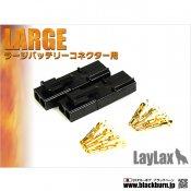 【LayLax】ゴールドピンコネクターセット ラージコネクター用