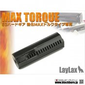 【LayLax】強化MAXトルク 専用ハードピストン