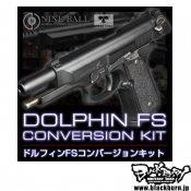 【LayLax】Dolphin FS(ドルフィン・エフエス)コンバージョンキット【M92Fスタンダードタイプ】