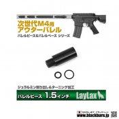 【LayLax】東京マルイ 次世代M4用アウターバレルピース<バレルピース1.5インチ>