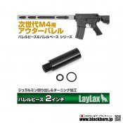 【LayLax】東京マルイ 次世代M4用アウターバレルピース<バレルピース2インチ>