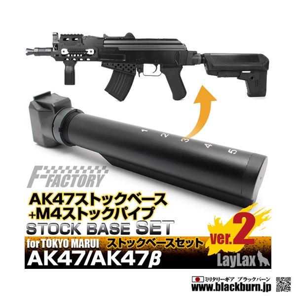 laylax 東京マルイ ak47用 ストックベースセット ver 2 ストックパイプ