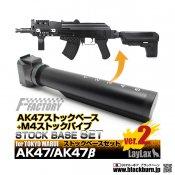 【LayLax/ライラクス】東京マルイ AK47用 ストックベースセット Ver.2(ストックパイプ付き)