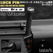 【LayLax】M4メタルフレーム専用 フレームロックピン(フロント)