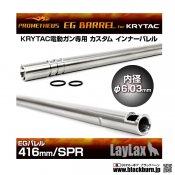 【LayLax】プロメテウス・KRYTAC電動ガン専用インナーバレル<EGバレル 416mm/SPR>