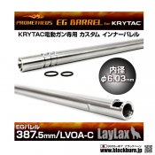 【LayLax】プロメテウス・KRYTAC電動ガン専用インナーバレル<EGバレル 387.5mm/LVOA-C>
