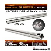 【LayLax】プロメテウス・KRYTAC電動ガン専用インナーバレル<EGバレル 280mm/CRB・LMG共用>