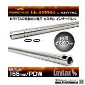 【LayLax】プロメテウス・KRYTAC電動ガン専用インナーバレル<EGバレル 155mm/PDW>