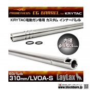 【LayLax】プロメテウス・KRYTAC電動ガン専用インナーバレル<EGバレル 310mm/LVOA-S>