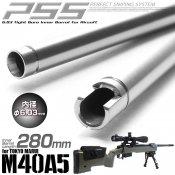 【LayLax】東京マルイ M40A5用 インナーバレル 内径6.03 【280mm】