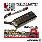 【LayLax】PSEリポバッテリー R 7.4V/2050mAh ミニS