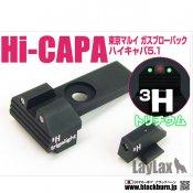 【LayLax/ライラクス】東京マルイ ガスブローバック Hi-CAPA5.1(ハイキャパ5.1)/トリチウムサイト
