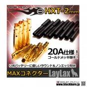 【LayLax】MAXコネクター(HXT-2mm ブラック)