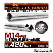 【LayLax】EGバレル 420mm M14専用ショート