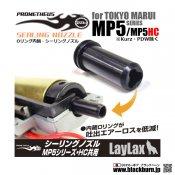 【LayLax】 プロメテウス・シーリングノズル 東京マルイ MP5シリーズ/MP5HC共用(Kurz・PDW除く)