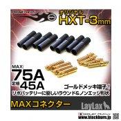 【LayLax】MAXコネクター(オリジナル HXT-3mm ブラック)