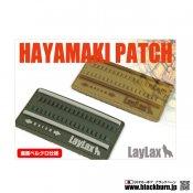 【LayLax/ライラクス】早巻きパッチ TAN