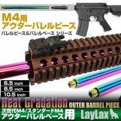 【LayLax】東京マルイ M4用アウターバレルピース ヒートグラデーション 6.5インチ