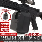 【LayLax/ライラクス】東京マルイ 次世代/スタンダードM4/M16電動ガン兼用 BOXマガジン(給弾ユニット付)
