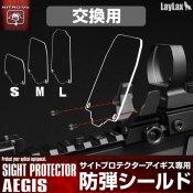 【LayLax/ライラクス】サイトプロテクター アイギス専用 防弾シールド Sサイズ