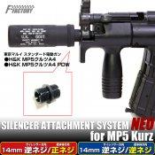 【LayLax】東京マルイMP5 Kurz SAS(サイレンサーアタッチメント) NEO [14mm逆ネジ・CCW]