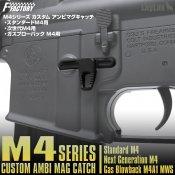 【LayLax】M4シリーズ カスタム アンビマグキャッチ スタンダード電動ガン・M4シリーズ用