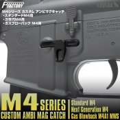 【LayLax】M4シリーズ カスタム アンビマグキャッチ 次世代電動ガン・M4シリーズ用