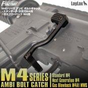【LayLax】M4シリーズ アンビ ボルトキャッチ  スタンダード&次世代M4用